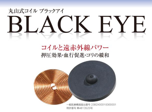 blackeye-01