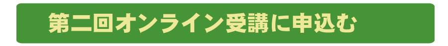 緑オンライン2回目