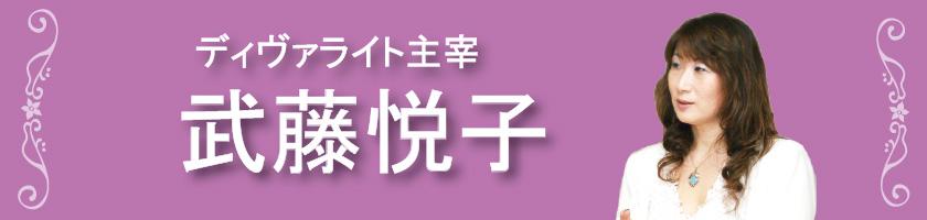 武藤 (2)