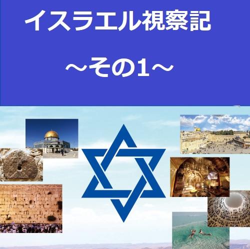 イスラエル視察1
