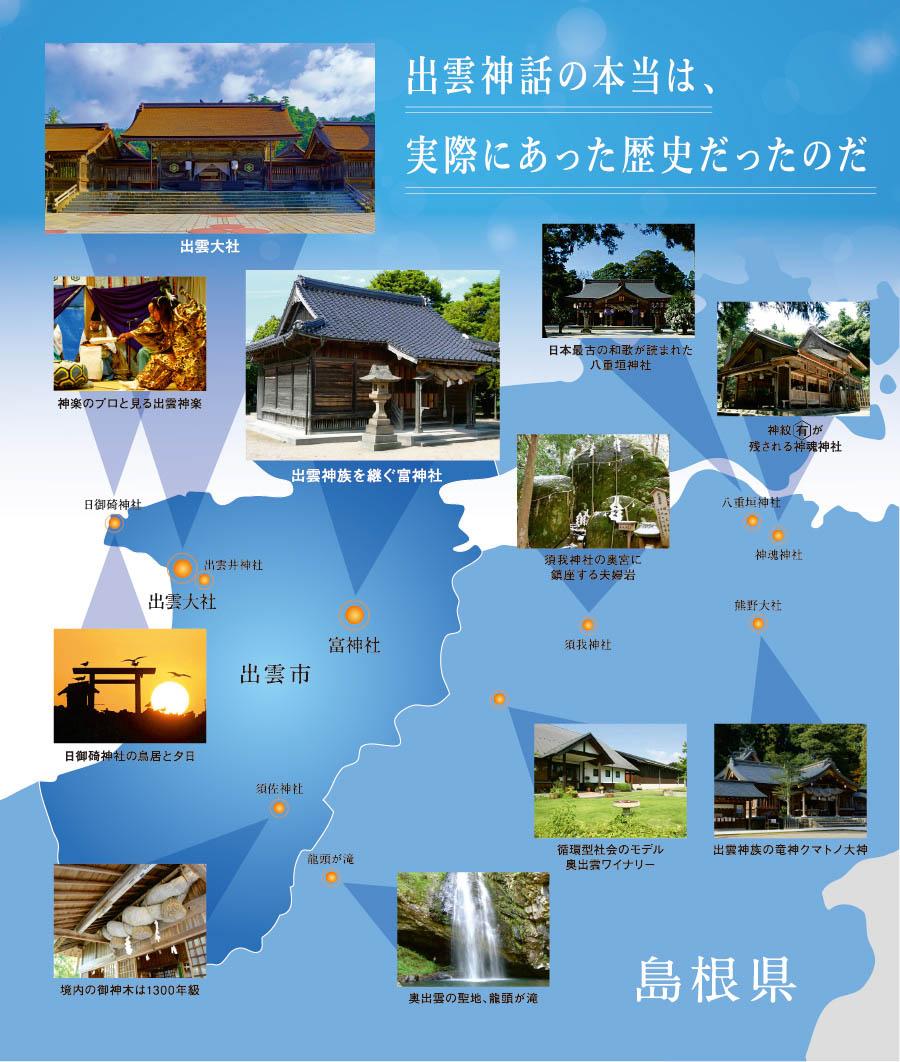 島根県スポット写真地図