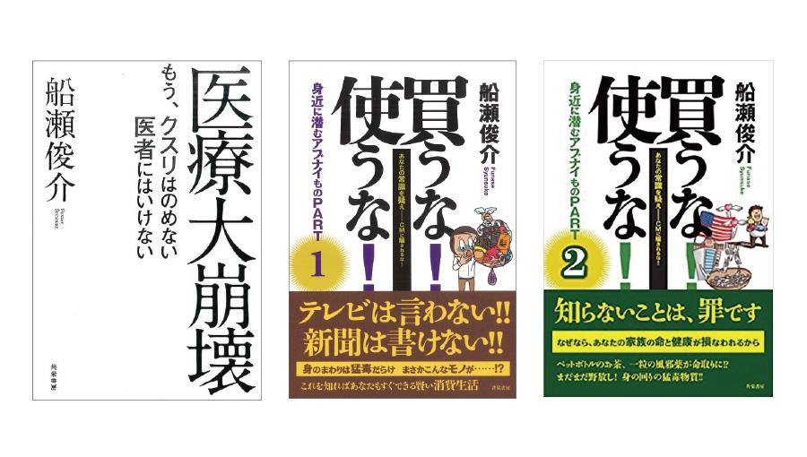 船瀬俊介書籍3種