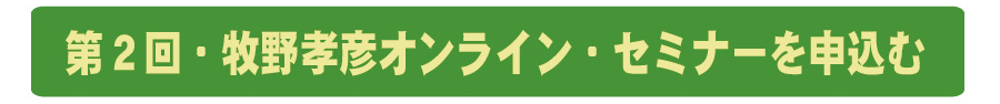 緑2回オンライン