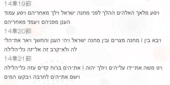 ヘブライ語2