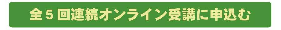 緑全5回オンライン
