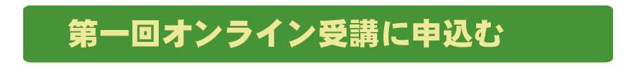 緑オンライン1回目