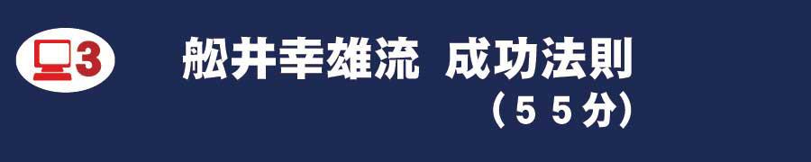 3舩井幸雄流-成功法則