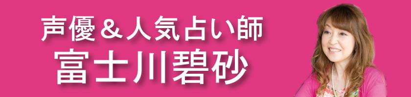 fujikawaiバナー