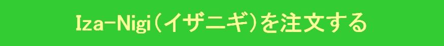 Iza-Nigiロゴストロンニギ50台ご注文をありがとうございます