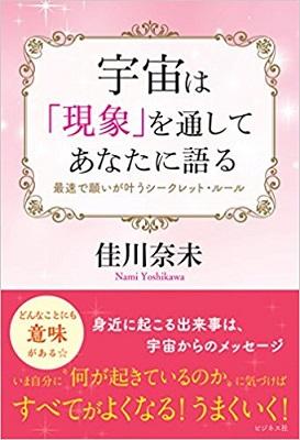 mani_yoshikawa_book