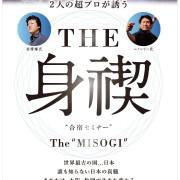 misogi1216