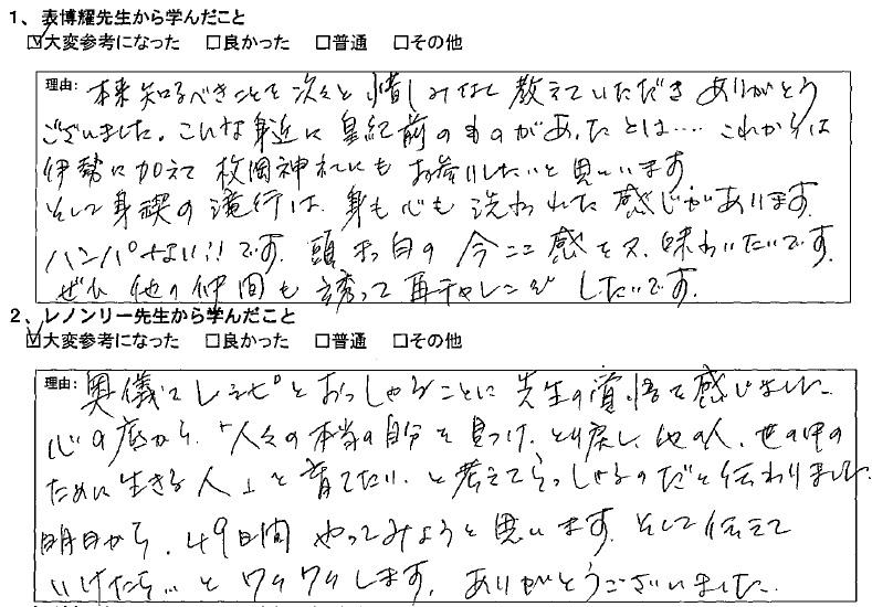 misogi.jpg7