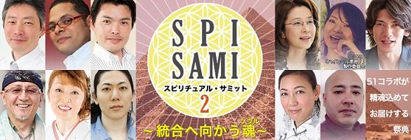 spsummit2_banner[1]
