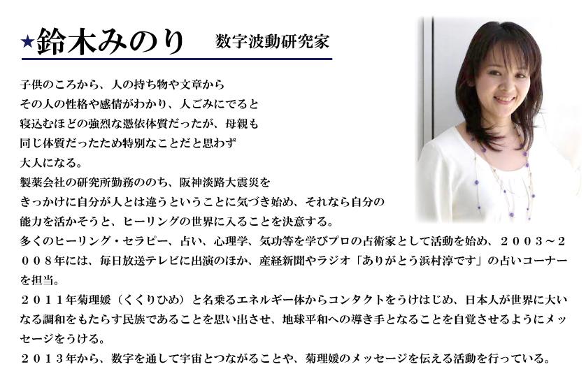 鈴木みのり先生