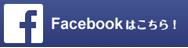 fcebookはこちら