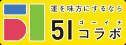 51コラボ ― 運がよくなる情報発信