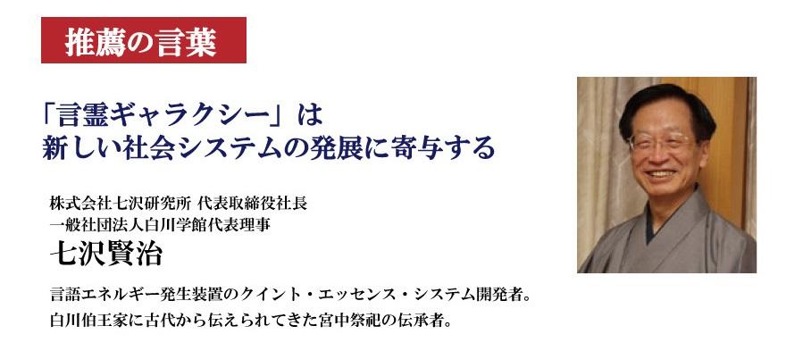 七沢賢治先生メッセージ
