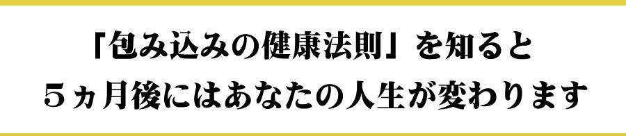 包みこみ (4)