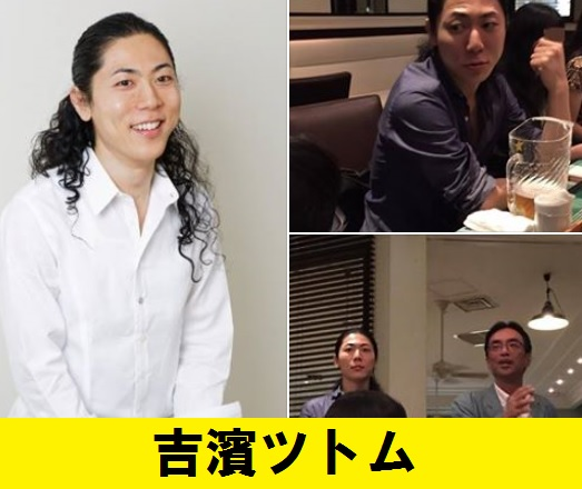 吉 濱 ツトム スピリチュアル