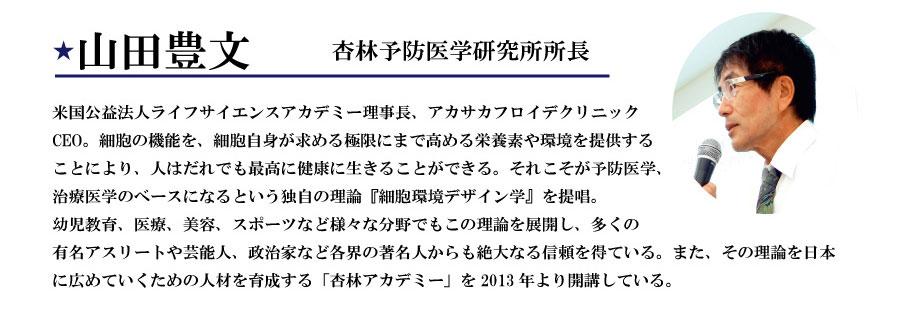 山田先生プロフィール
