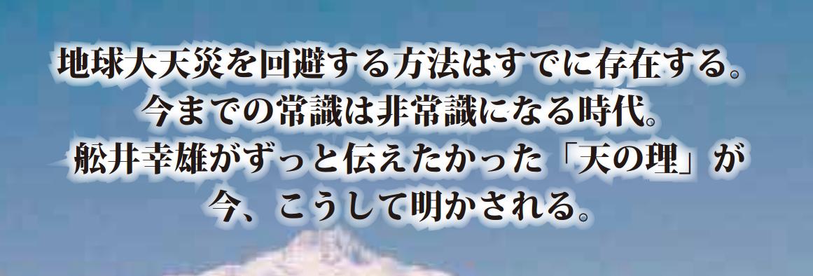 「ヒマラヤ聖者の生活探求」が科学で明らかに! 河合勝氏講演会
