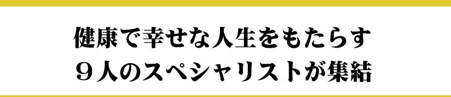9人の (1)