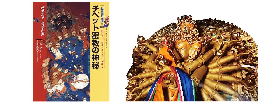 (左)ゴンカル・チューデ寺・イダム堂を紹介した 「チベット密教の神秘 快楽の空・智慧の海」(正木晃・立川武蔵/学習研究社)