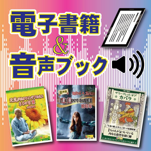 正方形電子書籍音声ブック
