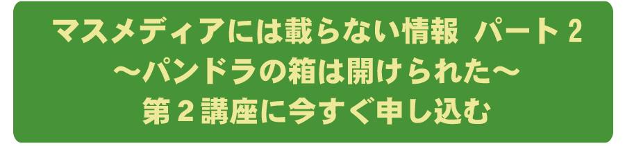 緑第2回講座今すぐ申し込む