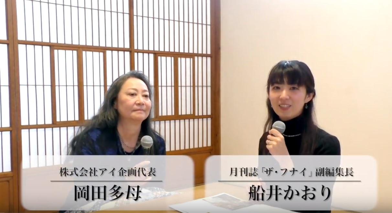 岡田多母&船井かおり