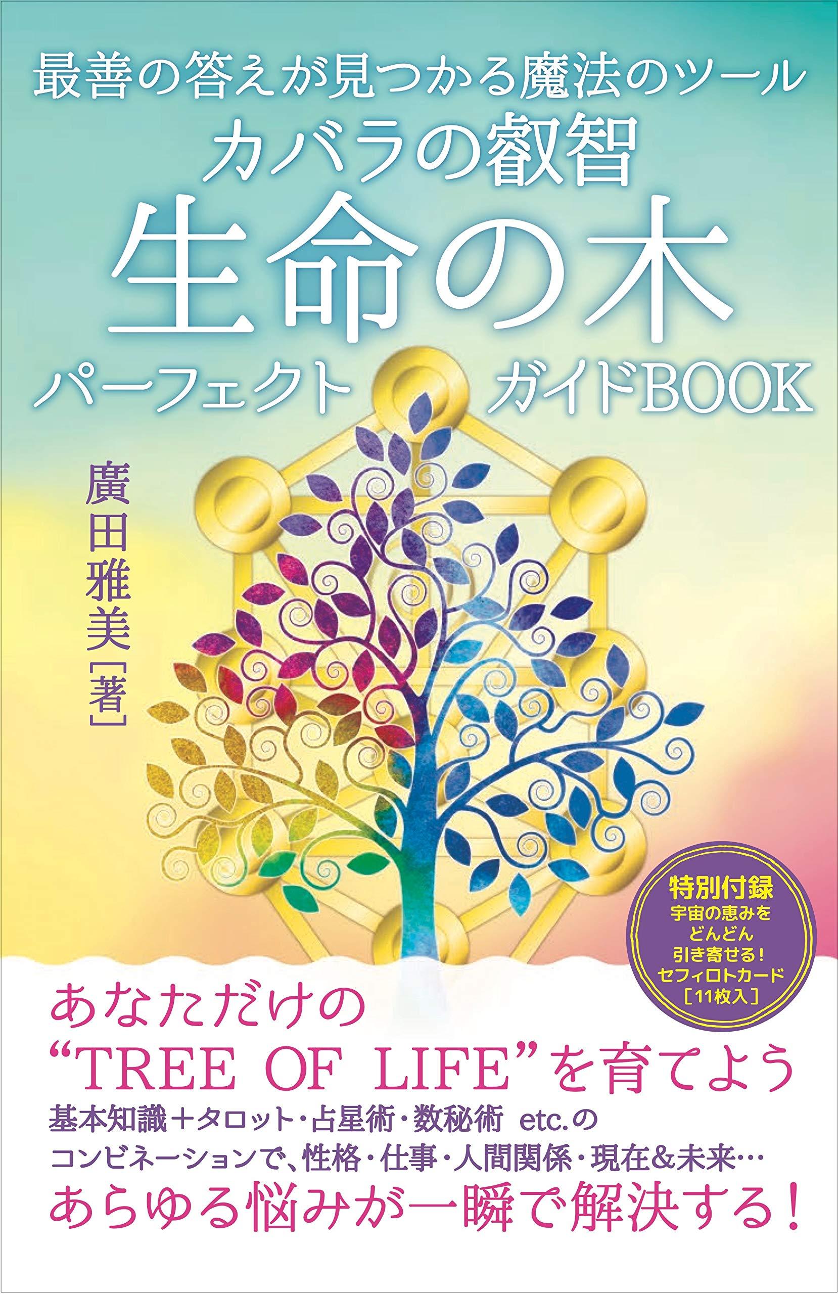 書籍をクリック!【Amazonにてご購入いただけます】