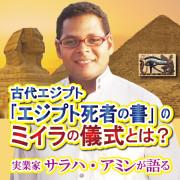 正方形サラハエジプト