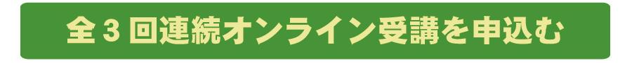 緑全3回オンライン