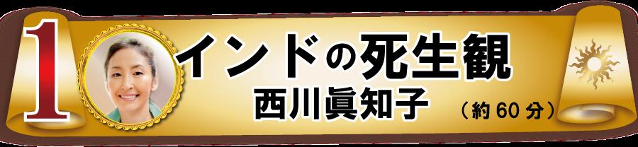 1nishikawa