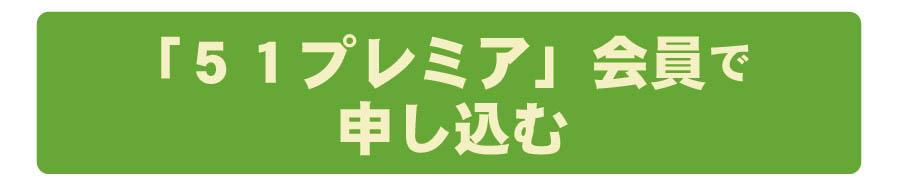 緑申し込み