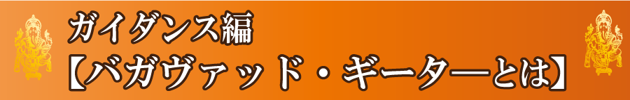 ガイダンス編