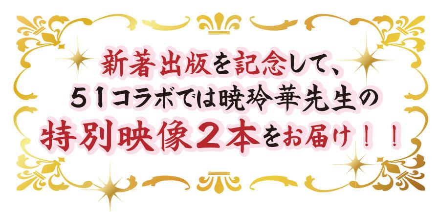 映像プレゼント2