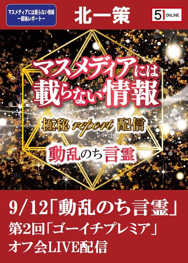 kita-report3-オフ会