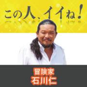 この人いいね石川正方形