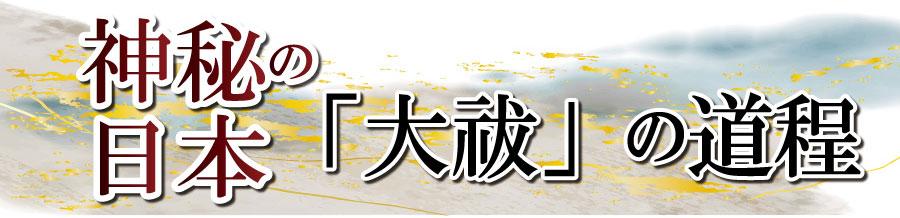 神秘の日本