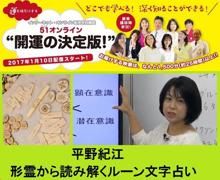 51オンライン平野さん