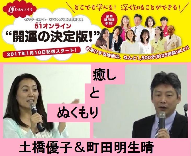 51オンライン町田土橋