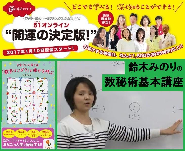 51オンライン鈴木みのり