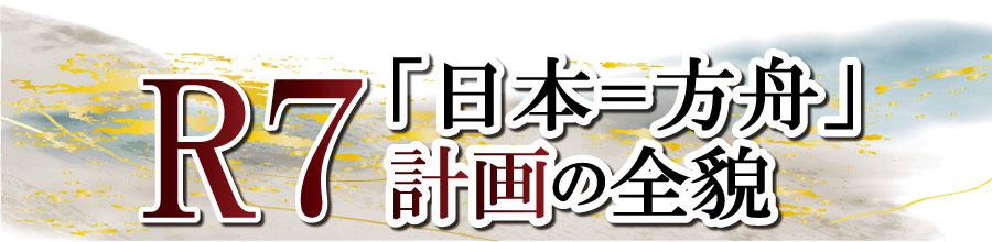 「日本=方舟」R7計画の全貌