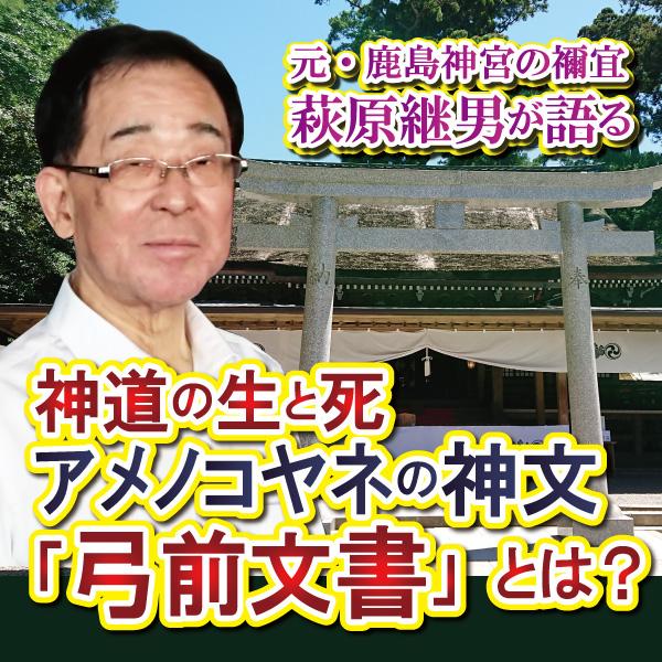正方形萩原神道