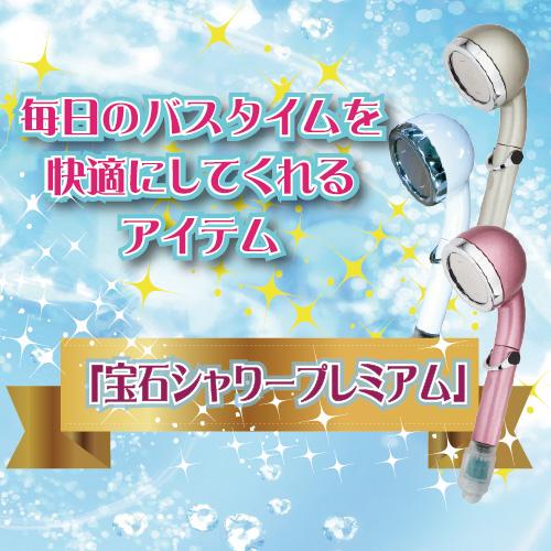 宝石シャワー正方形バナー2