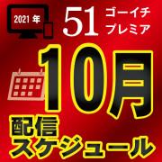 10月正方形スケジュール-1