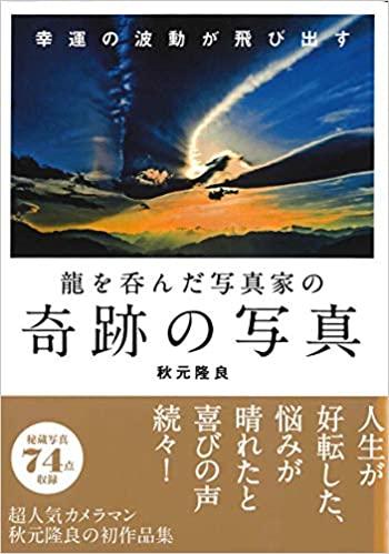 秋元さんマキノ出版本 龍を呑んだ
