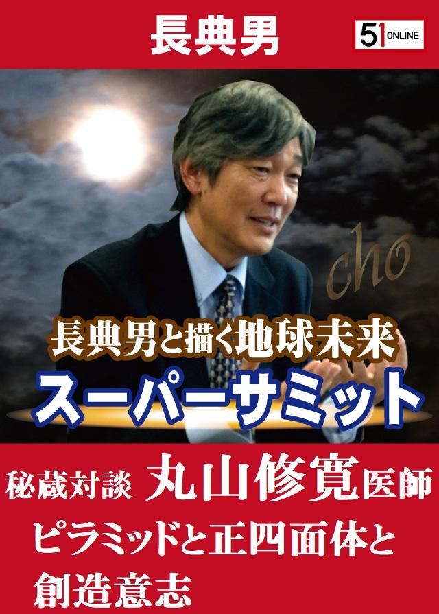 cho-supersumit-丸山
