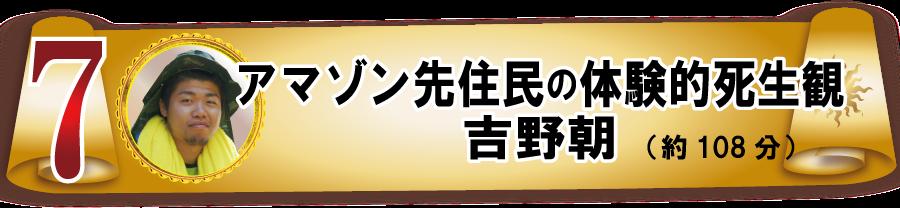 7yoshino